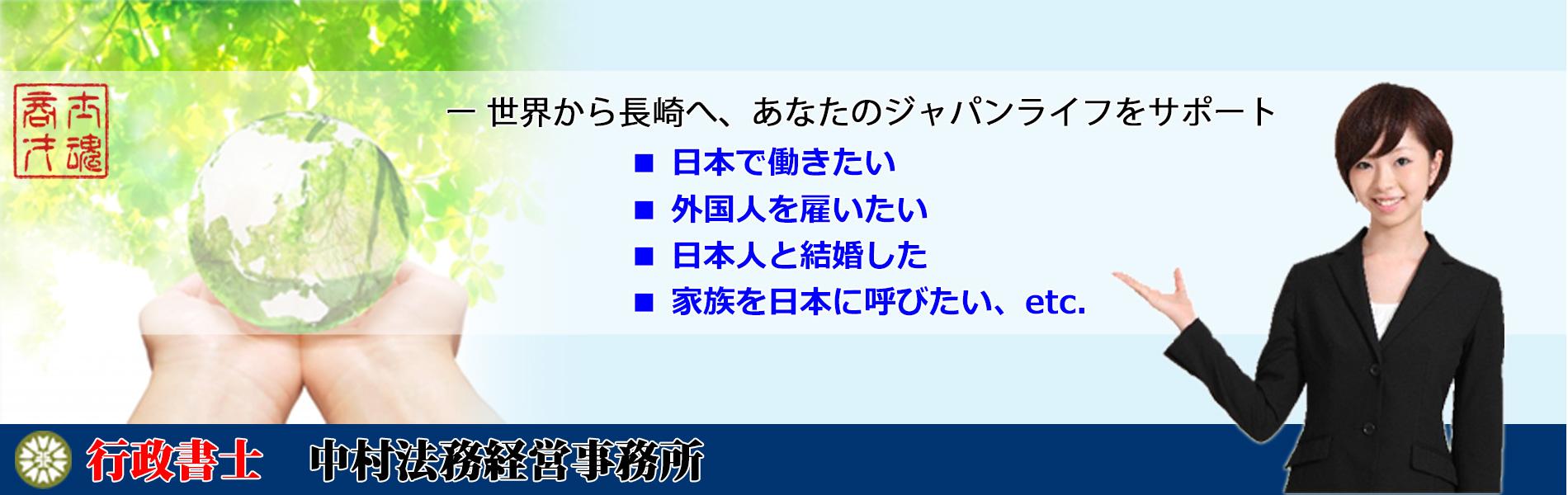 長崎のビザなら行政書士 中村法務経営事務所@長崎県長崎市